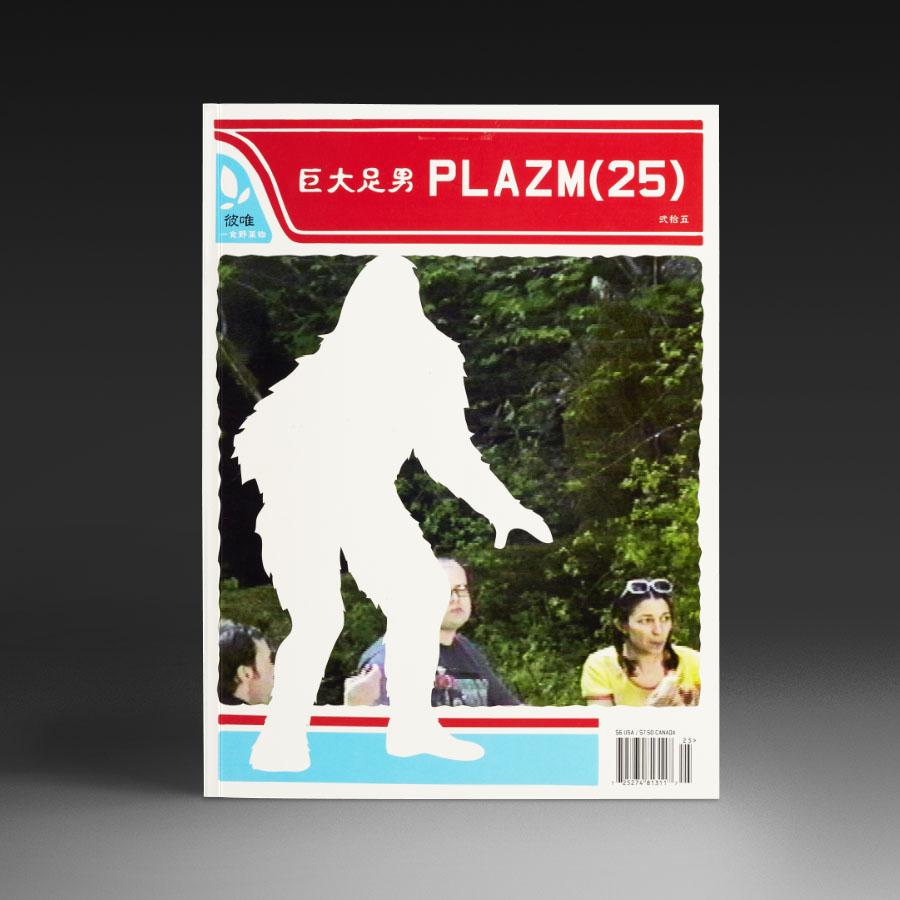 plazm-25